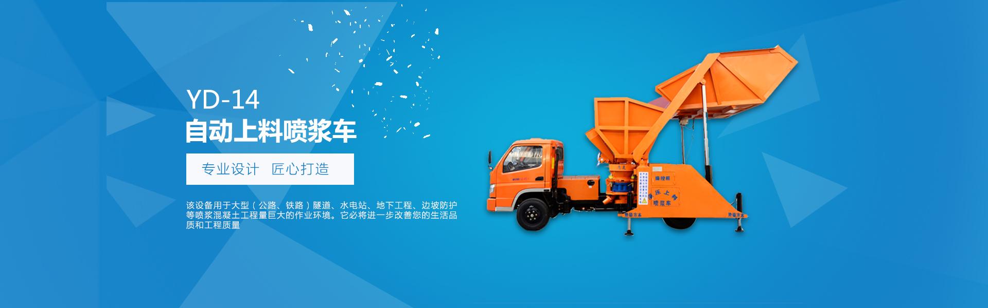 矿用湿式喷浆机公司