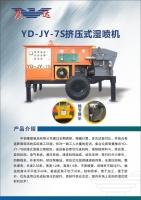 YD-JY-7S挤压式湿喷机正面