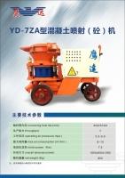 YD-7ZA混凝土喷射机